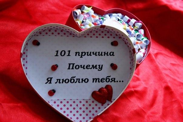 101 причина почему я тебя люблю своими руками шаблоны
